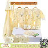 嬰兒禮盒 棉質嬰兒衣服新生兒禮盒寶寶套裝夏季0-3個月6春秋初生剛出生用品 2款T