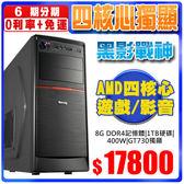 套裝電腦 主機 AMD 四核心 Ryzen 5 1500X CPU / 8G DDR4 / 400W 電源供應器 黑影戰神 ◤獨顯遊戲機◢