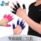 護指套 藍蝶運動尼龍護指 籃球羽毛球排球釣魚戶外運動防護彈力護手指套 韓菲兒