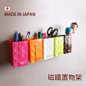 日本製  桌上收納盒 磁鐵置物架 雜物收納 筆筒 小物收納 廚房收納《SV3098》HappyLife