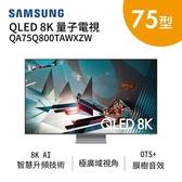 【限時領券+零間隙壁掛安裝】SAMSUNG 三星 75吋 75Q800T QLED 8K 直下式 量子電視 QA75Q800TAWXZW