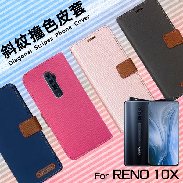 ●OPPO Reno 10X 10倍變焦版 CPH1919 精彩款 斜紋撞色皮套 可立式 側掀 側翻 皮套 插卡 保護套 手機套