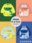 罩衣 KK樹寶寶罩衣兒童圍裙嬰兒吃飯防水防臟圍兜畫畫衣反穿長袖幼兒園 宜品居家