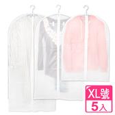 【AXIS 艾克思】拉鍊式防水半透明衣物防塵套XL號60x120cm