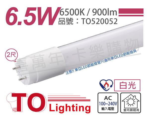 TOA東亞 LTU009V-6EAAD/GT LED T8 6.5W 2呎 6500K 白光 全電壓 節能日光燈管 塑膠管_TO520052