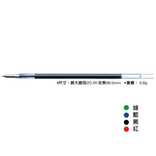 【奇奇文具】【ZEBRA 斑馬 筆芯】JK-0.5 中性筆替芯/四色