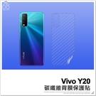 Vivo Y20 碳纖維背膜保護貼 保護膜 手機背貼