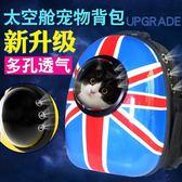 寵物背包外出便攜太空艙狗狗貓籠子貓咪雙肩包貓包太空包狗包貓袋jy【快速出貨】
