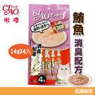 【日本】CIAO啾嚕肉泥-鮪魚消臭配方4P【寶羅寵品】