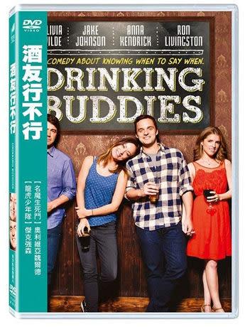 酒友行不行 DVD  (購潮8)
