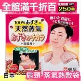 空運 日本 亞馬遜熱銷 桐灰 蒸氣肩頸/身體 天然紅豆熱敷袋 可用250次【小福部屋】