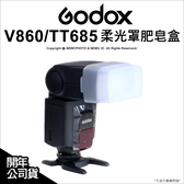 Godox 神牛 柔光罩 肥皂盒 V860 TT685 Canon 580EX 適用 閃光燈配件