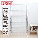 【JR創意生活】 輕型六層置物架90X35X180cm 波浪架