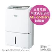 日本代購 空運 2020新款 MITSUBISHI 三菱 MJ-PV240RX 除濕機 31坪 24L/日 水箱5.5L