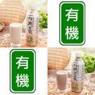【統洋】有機豆機和有機黑豆漿任選24瓶組(450ml/瓶)