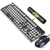 遊戲鍵盤 械鍵盤滑鼠套裝復古朋克圓鍵青軸黑軸吃雞游戲有線鍵鼠外設家用 玩趣3C