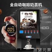 商用速溶全自動辦公家用餐飲自助咖啡機奶茶果汁飲料冷熱飲一體機WD 至簡元素