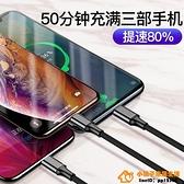 傳輸線三合一充電線器手機快充蘋果安卓type c三頭超級品牌【桃子居家】