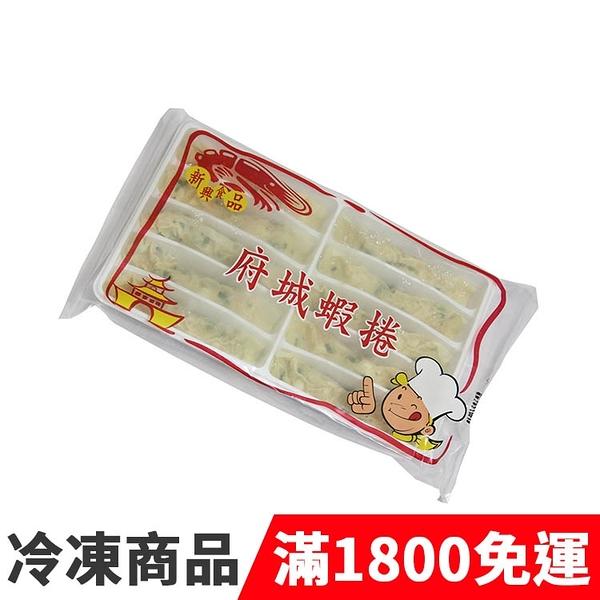 饕客食堂 冷凍 府城蝦捲 (10條/包) 可氣炸