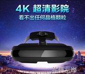 VR眼鏡嗨鏡H2智能視頻3D眼鏡全景頭戴式頭盔VR一體機虛擬現實 芊墨左岸LX