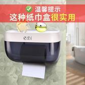 衛生紙架紙巾盒廁所抽紙盒多功能創意捲紙盒防水衛生紙置物架 全館免運八折柜惠