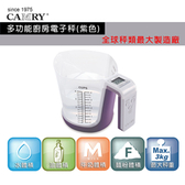 CAMRY 多功能廚房電子秤/料理秤/烘焙秤-可做量杯(紫)【屈臣氏】