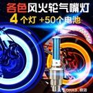 摩托車輪胎燈七彩改裝自行車彩燈夜光風火輪氣門芯燈氣門燈氣嘴燈 樂活生活館