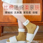 珊瑚絨襪子女可愛保暖加厚加絨秋冬季睡眠襪產后月子地板襪毛巾襪 酷斯特數位3c