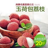 【屏聚美食】南勝名產荔香白玉 玉荷包荔枝4盒(5斤/盒) - 預購