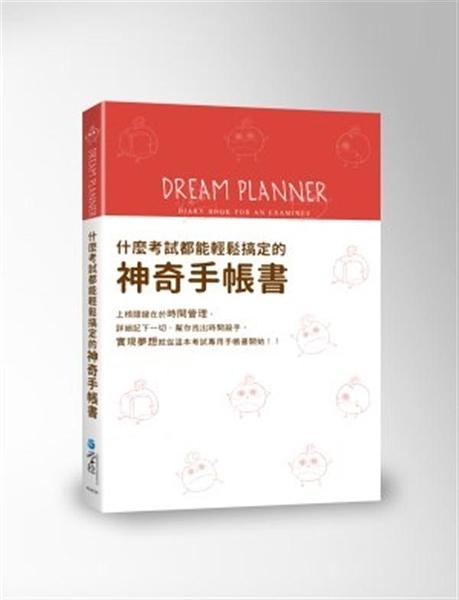 Dream Planner 什麼考試都能輕鬆搞定的神奇手帳書(紅版)