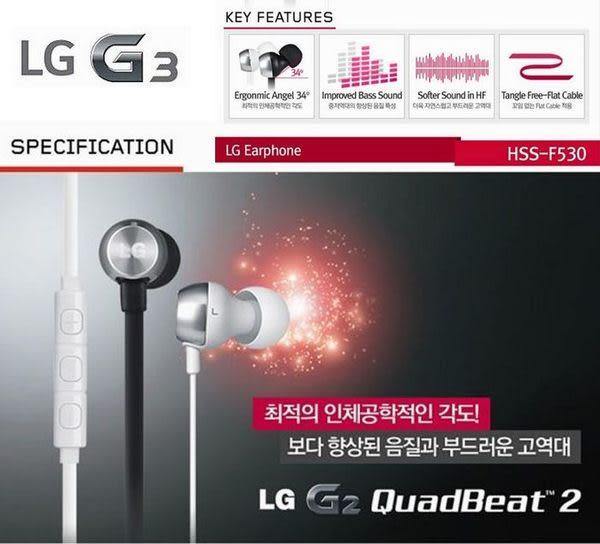 LG HSS-F530【原廠扁線耳機】QuadBeat2 G3 D850 D855 G Pro 2 D838 G Pro E988 G2 D802 GJ E975w G2 mini G Pro Lite D686