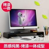 電腦螢幕架簡約現代辦公室電腦顯示器增高架實木辦公臺式鍵盤墊高支架托架子XW 快速出貨