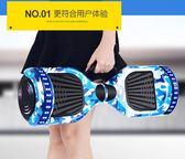 超盛電動扭扭車雙輪兒童智能自平衡代步車成人兩輪體感思維平衡車 WE1233 『優童屋』