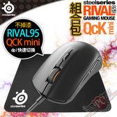 [ PC PARTY ] 賽睿 SteelSeries RIVAL 95 競爭者 QCK mini 電競滑鼠 鼠墊組合包