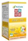 (買一送一)營養密碼 柑橘C口含錠60錠 *維康