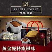 【力代】大濾掛式咖啡禮盒 - 黃金曼特寧 (11g* 30入 )【送5包濾掛式咖啡黃金曼特寧】