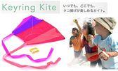 日本KeyringKite口袋摺疊風箏 輕巧摺疊式,只有7公分!榮獲2008 GOOD DESIGN獎
