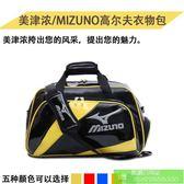 Mizuno/ 美津濃衣物包 高爾夫旅行包 衣物包 可放鞋