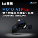 id221 MOTO A1 Plus 機車藍芽耳機 高續航力 重機 機車 高音質 防潑水 安全帽 藍牙耳機