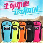 跑步手機包運動手機臂包臂帶臂套手腕包蘋果6S 7plus男女臂包