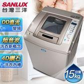 《台灣三洋SANLUX》15公kg DD直流變頻超音波單槽洗衣機 SW-15DU1