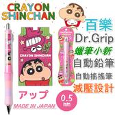 【京之物語】日本製Dr.Grip蠟筆小新健握筆 減壓系列 自動搖搖筆 現貨