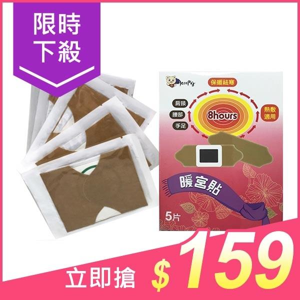 HeroPig 暖宮貼(5片裝)【小三美日】暖暖包 原價$200