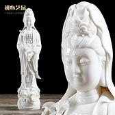 德化陶瓷滴水觀音佛像擺件供奉鎮宅家用客廳白瓷站立觀世音菩薩像 初色家居館