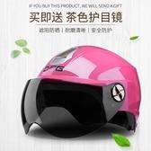 機車頭盔男女士通用四季安全帽 電瓶電動車