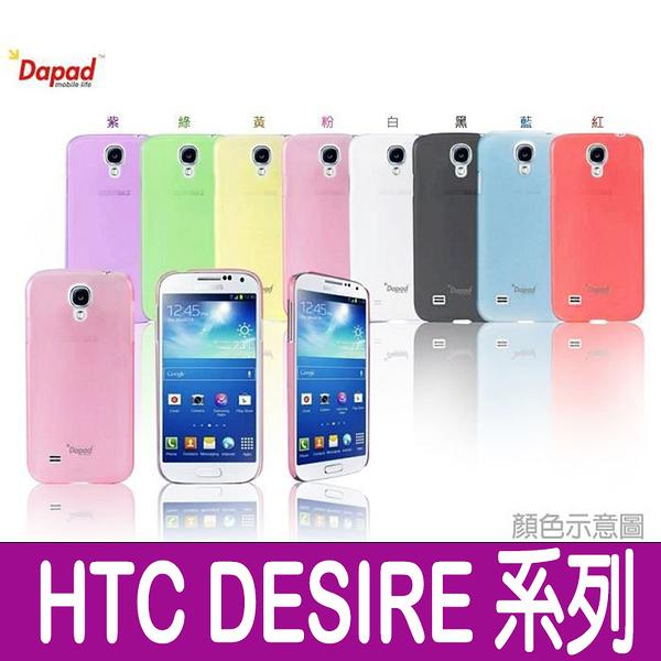 ※【福利品】Dapad HTC Desire L T528E/200 102E/310/500 Z4/501/816 A5 超薄磨砂保護殼 保護殼 彩殼 手機殼 背蓋
