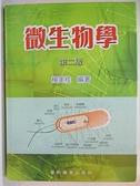 【書寶二手書T3/大學理工醫_D3P】微生物學_原價675_楊美桂編著