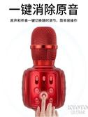 K歌話筒 L3全民k歌手機麥克風無線藍芽話筒音響一體唱歌神器兒童 遇見初晴