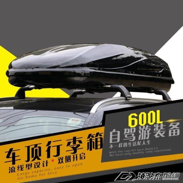 汽車車頂箱行李箱紅色藍色 車載行李架旅行轎車SUV通用車橫架橫桿igo  潮流前線