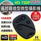 【CHICHIAU】720P 遙控器造型微型針孔攝影機